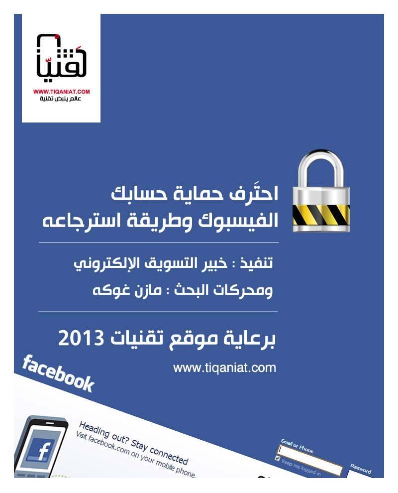 احترف حماية حسابك الفيسبوك من الاختراق مع الدكتور مازن غوكه